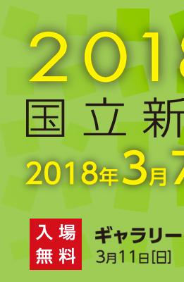 2018汎美展
