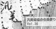 汎美だより  vol.36