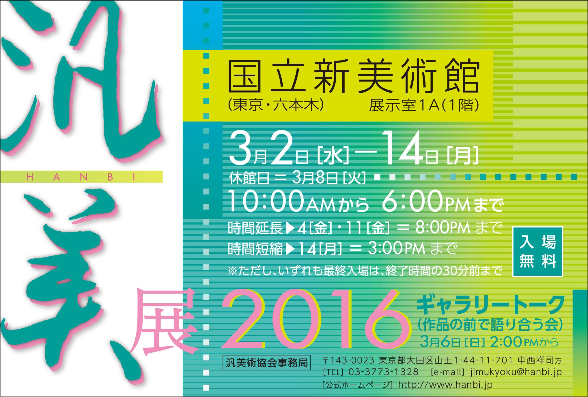 「汎美展2016」を開催
