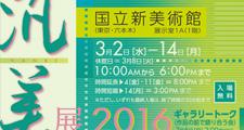汎美展2016
