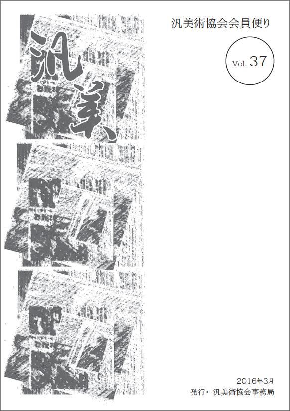 汎美だより vol.37