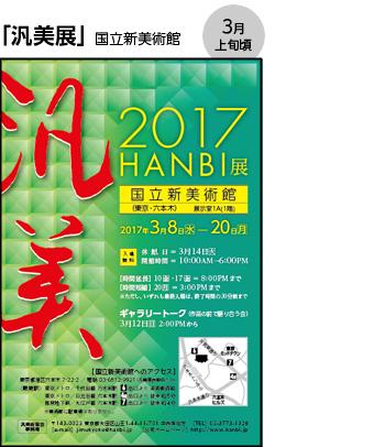 work_hanbitenharu