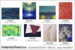 2016interactiveA