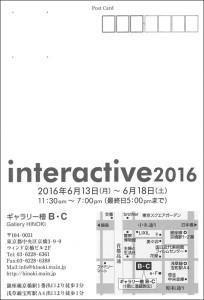 interactive2016_b