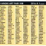 檜ART FAIR XⅧ 001