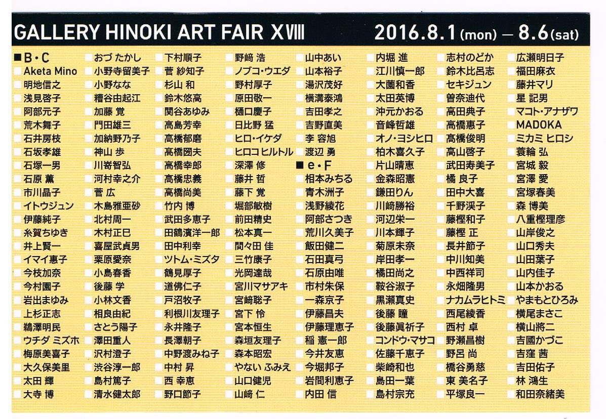 「GALLERY HINOKI ART FAIR XⅧ」展