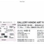 檜 ART FAIR 001