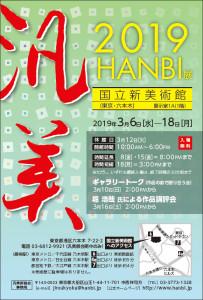 hanbiDM-201903