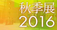 汎美秋季展2016