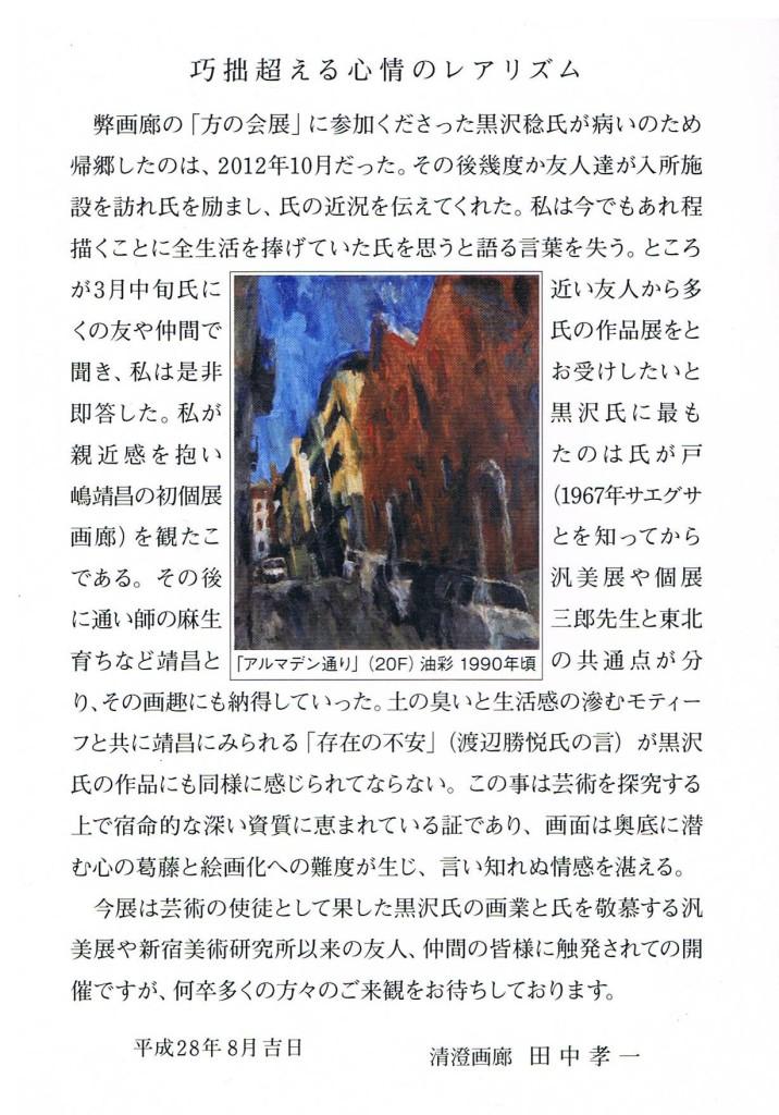 黒沢・友情展 001