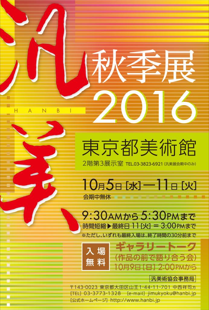 hanbi201610_DM2