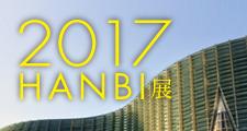 2017汎美展[終了]