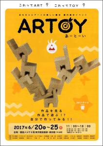 artoy-1