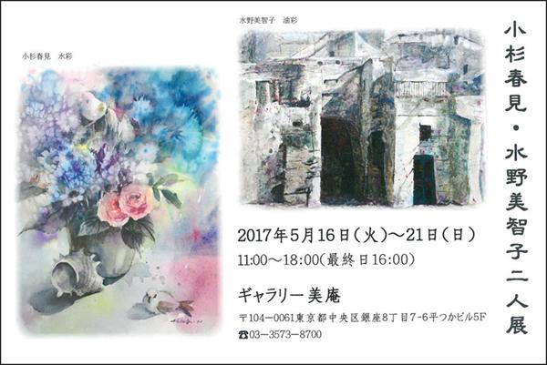 kosugi_mizunoDM