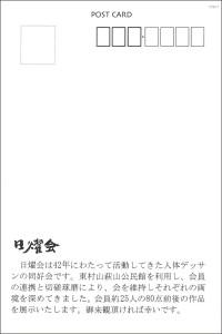 nichiyokai-2