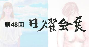 「日燿会展」