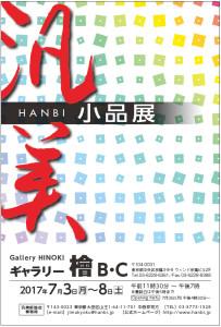 hanbi_S2017_1