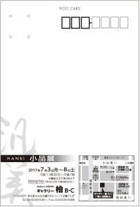 hanbi_S2017_2