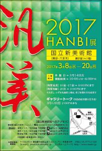 201703_hanbiDM