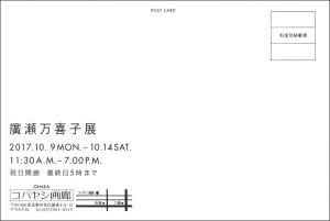 Hiroseー2