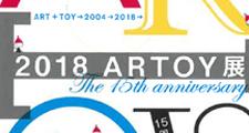 2018 ARTOY展