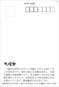 Nichi_1c