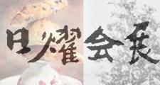第49回 日燿会展