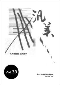 39-hyosi