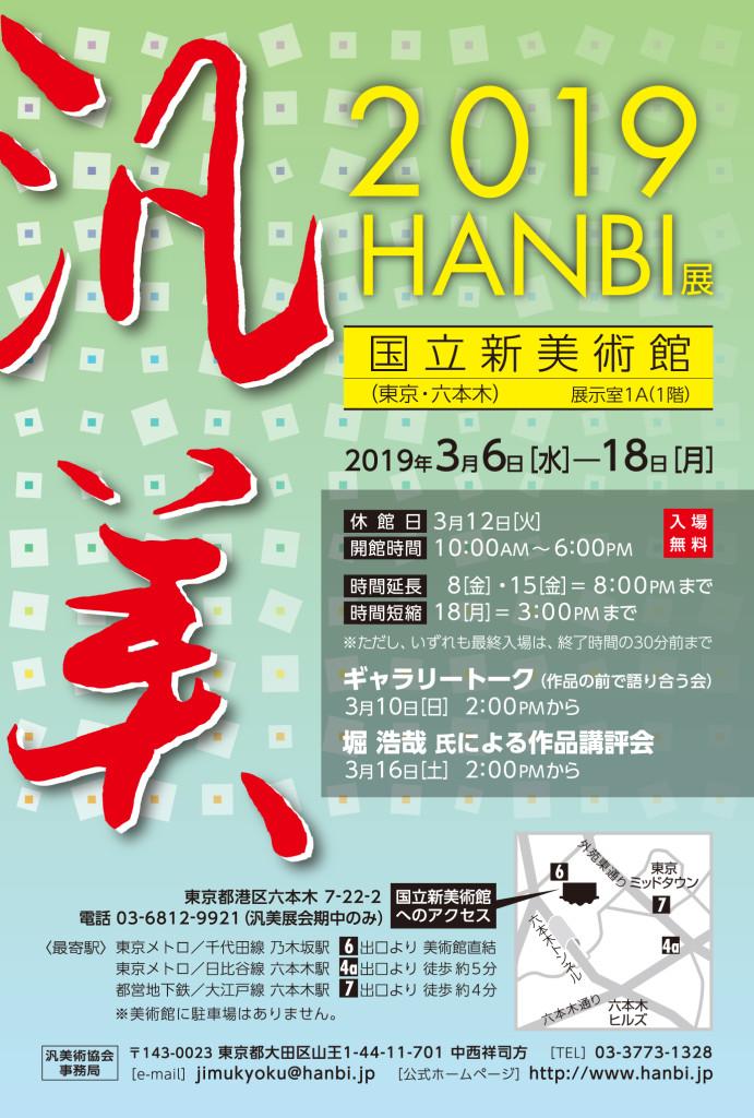 hanbi201903