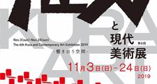 「第6回 蔵と現代美術展」