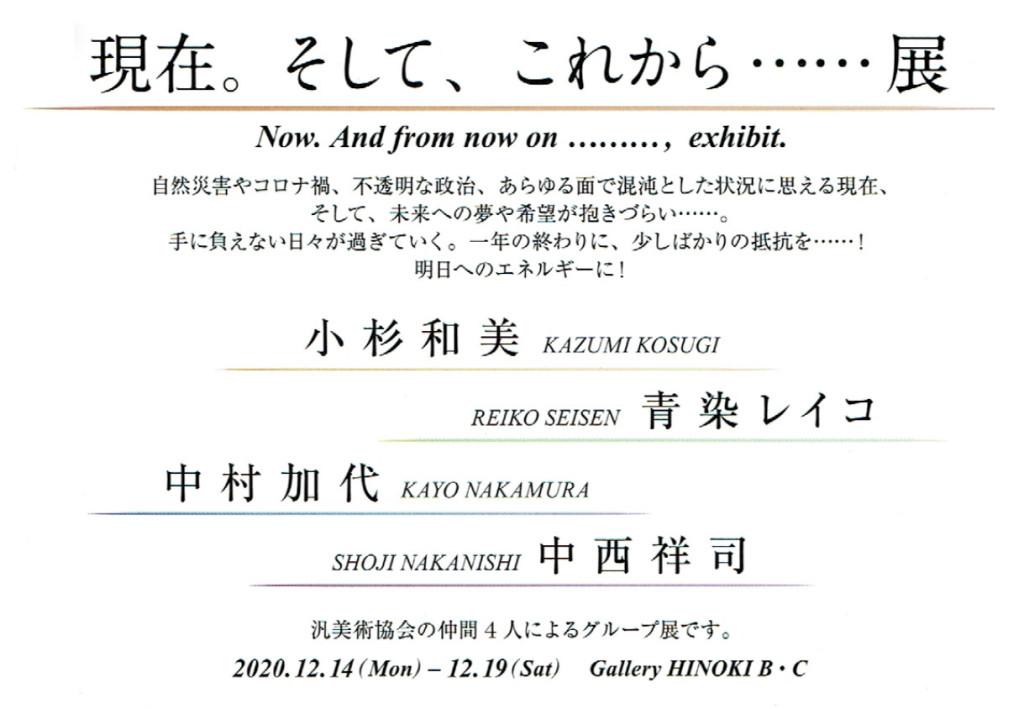 DM_genzai