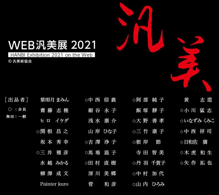 WEB汎美_title_name
