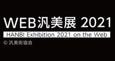 WEB汎美展 2021