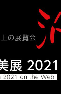 WEB汎美展2021-SL1